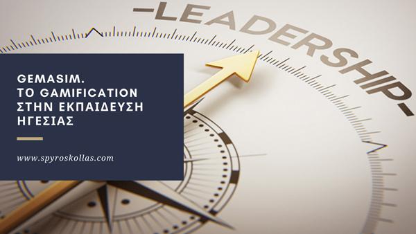 GemaSim. Το Gamification στην Εκπαίδευση Ηγεσίας