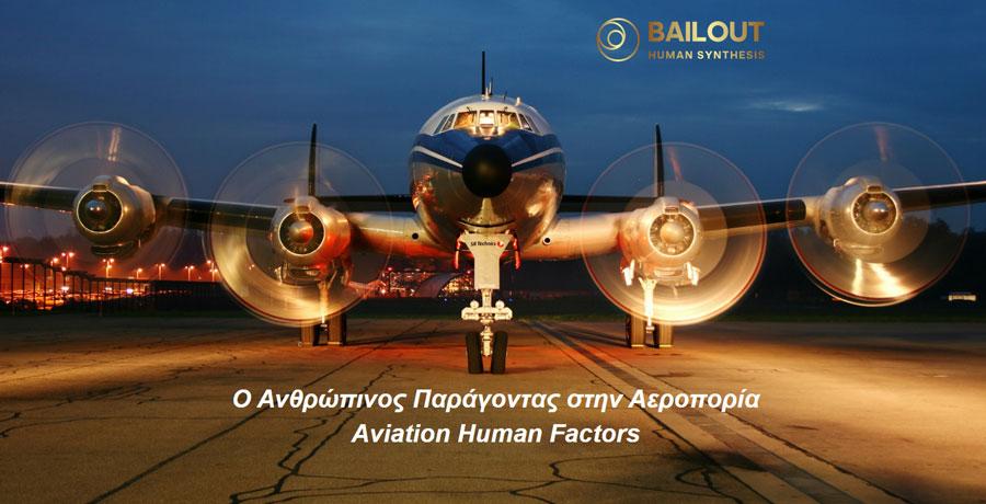 Aviation-Human-Factors-spyros-kollas-bailout-human-synthsis-greece-cyprus