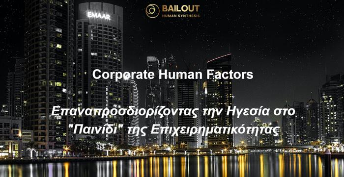 Corporate-Human-Factors-spyros-kollas-bailout-human-sythesis-greece-cyprus