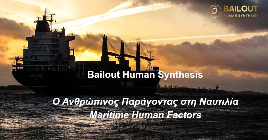 I-maritime-human-factors-spyros-kollas-bailout-human-synthesis