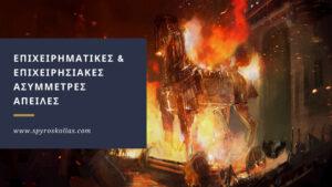 Read more about the article Επιχειρηματικές & Επιχειρησιακές Ασύμμετρες Απειλές | Ασυμμετρίες