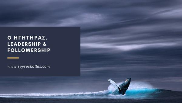 O Ηγητήρας. Leadership & Followership