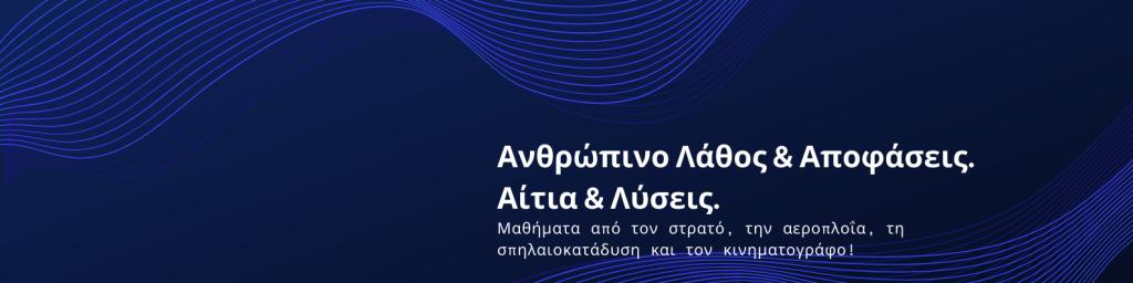 Ανθρώπινο-Λάθος-Αποφάσεις-Αίτια-Λύσεις-bailout-human-synthesis-spyros-kollas-greece-cyprus