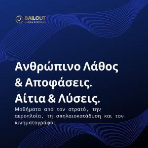 Ανθρώπινο-Λάθος-&-Αποφάσεις.-Αίτια-&-Λύσεις-bailout-huma-synthesis-spyros-kollas-leadership-training-greece-cyprus
